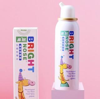 Bright nose 鼻朗 儿童鼻腔喷雾器