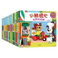 《小熊很忙 点读版》(套装共20册)