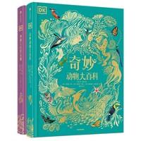 《DK大自然的视觉盛宴》(套装共2册)