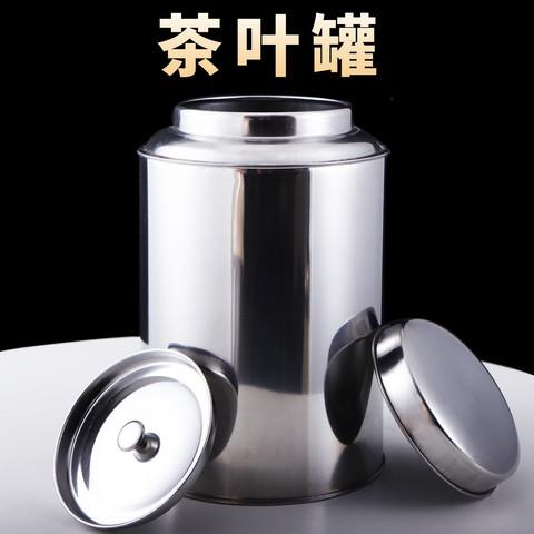 茶叶罐410不锈钢茶罐家用茶叶盒金属迷你便携铁盒