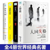 《人间失格 罗生门 月亮和六便士 浮生六记》(全4册)
