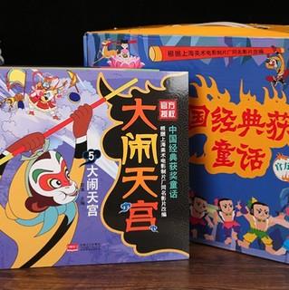《中国经典获奖童话》(套装共20册)