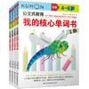 《公文式教育:我的核心单词书 1~4阶》(套装共4册)