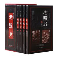 《老照片 》(礼盒装、套装共4册)