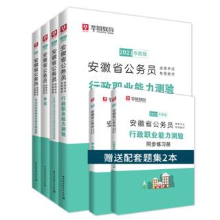 《2021安徽省公务员录用考试专用教材》(套装共4册)