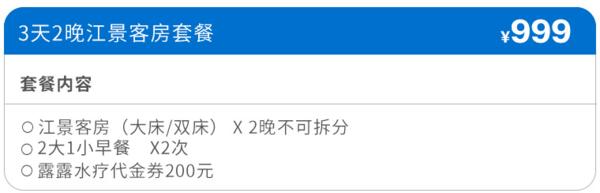 镇江苏宁凯悦酒店江景客房2晚(含2大1小早餐+200元SPA代金券)