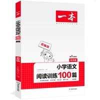 《 小学一本语文阅读训练100篇 五年级》