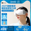 倍轻松iSeeX护眼仪眼保仪眼睛按摩器智能眼部按摩仪器舒缓疲劳