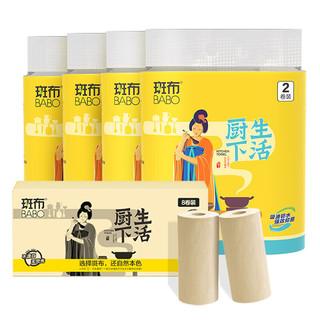 BABO 斑布 厨下生活系列厨房纸巾 2层80节8卷