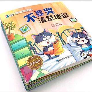 《宝宝语言能力培养绘本+勇敢做自己》(套装共18册)