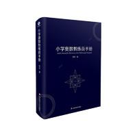 京东PLUS会员:《小学奥数教练员手册》(陈拓 著)