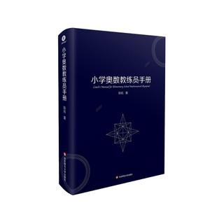 《小学奥数教练员手册》(精装)