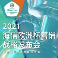 海信欧洲杯营销战略发布会暨视像科技春季新品大秀