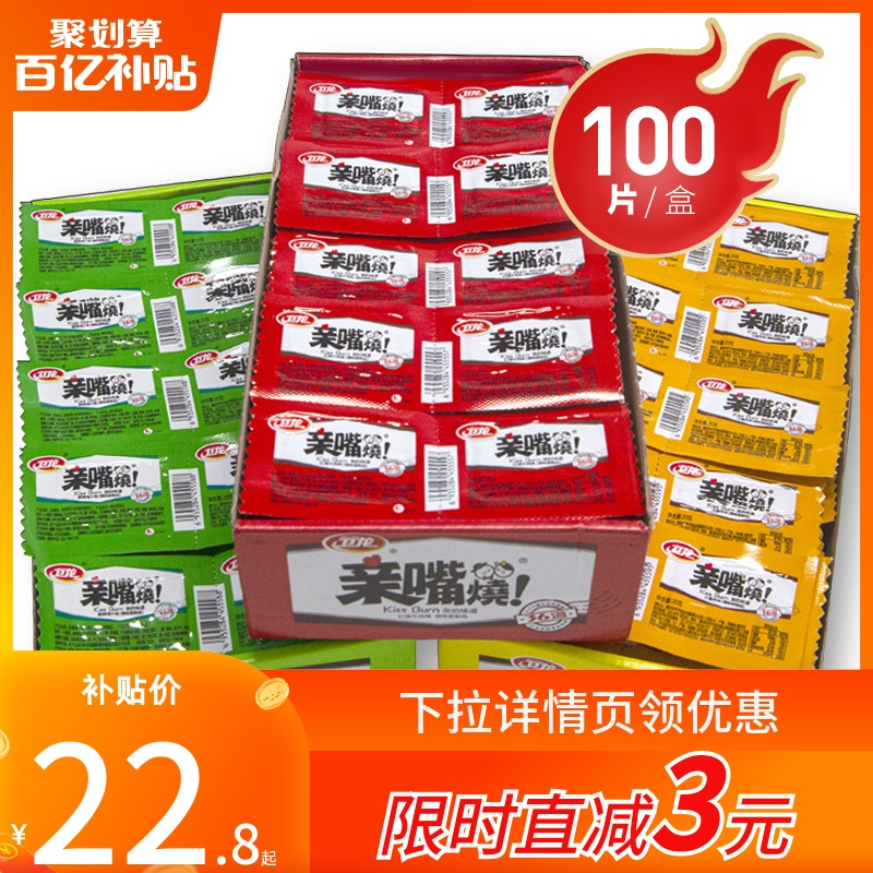 WeiLong 卫龙 辣条亲嘴条辣片大刀肉休闲食品小吃零食豆干小包 麦辣鸡汁味100片
