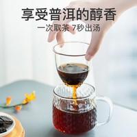 艺福堂茶叶普洱茶熟茶150g茶饼特级茶砖散茶正宗云南