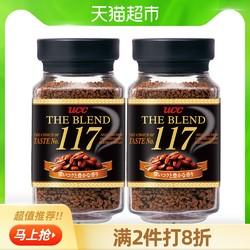 日本UCC悠诗诗117速溶黑咖啡纯咖啡苦味90g*2瓶