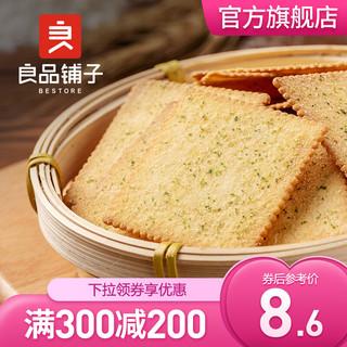 良品铺子 酥脆薄饼300g 薄脆饼干独立小包装原味酱汁烧烤味海苔饼干 儿童休闲零食 海苔味