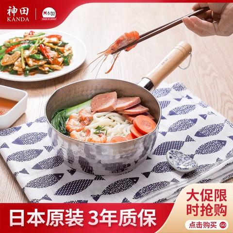 日本原装进口雪平锅不锈钢奶锅平底煮汤锅不粘锅多功能婴儿辅食锅