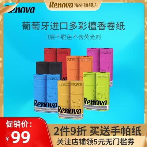 Renova彩色檀香纸巾卷纸家用家庭厕所卫生间卫生纸厕纸卷筒纸手纸