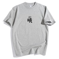 航枫堡 男士纯棉短袖t恤 多款可选