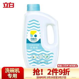 立白平衡点洗碗机专用洗碗粉1.12kg 厨房洗涤剂 洗洁精 美的海尔松下西门子等通用