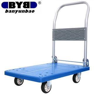 BYB 搬运宝 BYB-1600 小号折叠手拉车(承重300斤)