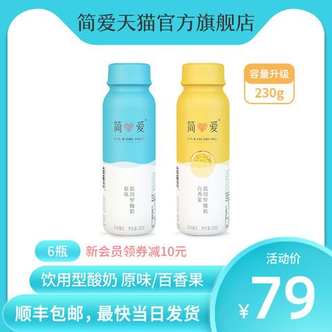 简爱推荐 水果裸酸奶 230g*6瓶