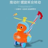 Delectation 宝宝推推乐 手推小萌鸭(颜色随机发)