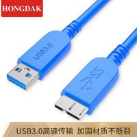 HONGDAK 移动硬盘数据连接线 1.5米