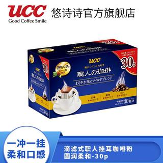 UCC悠诗诗 滴滤式职人挂耳咖啡粉 圆润柔和-30p  210g/盒