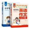 《小学生英语作文:入门篇+典范篇》(套装共2册)