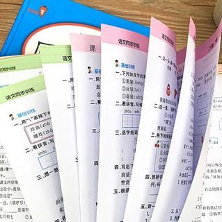 《小学同步训练 语文+数学 二年级下册》(人教版、套装共2册)