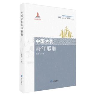 《中国传统海洋文明丛书·中国古代海洋船舶》