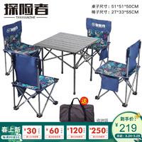 探險者(TAN XIAN ZHE)戶外折疊桌椅套餐便攜鋁合金桌椅野外露營5件套自駕游車載燒烤 樹葉藍五件套