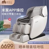 摩摩噠 按摩椅家用太空艙全身全自動3D電動沙發椅零重力SL導軌 小米定制款RT5870 香檳色 廠配