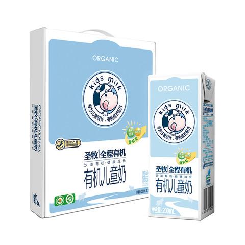 临期品: 圣牧 营养早餐儿童奶  200ml*12盒