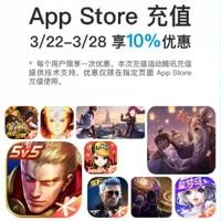 微信 X App Store 线上充值优惠