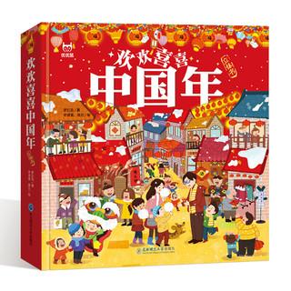 《欢欢喜喜中国年》(精装)