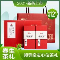 2021新茶上市明前特级江苏碧螺春春生韵礼盒茶叶250g绿茶