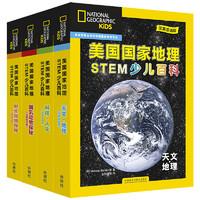 《美国国家地理STEM少儿双语百科》(汉英双语版、礼盒装、套装共24册)