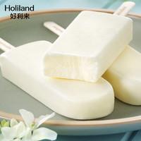 holiland 好利来 轻乳冰淇淋 70g*10支