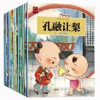 《中国经典故事》(套装共20册)