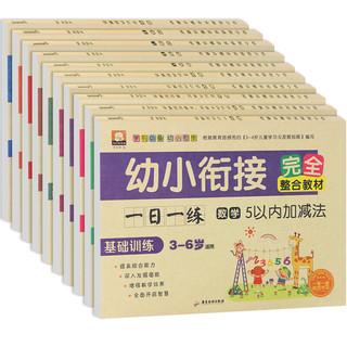《幼小衔接完全整合教材》共10册