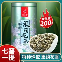 自营|茉莉花茶200g 飘雪 特种 茉莉龙珠型 茶叶绿茶