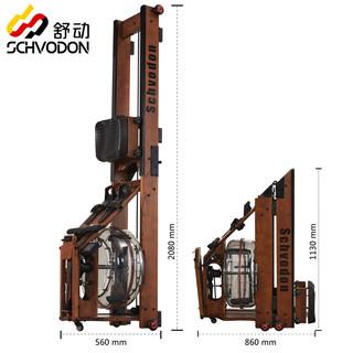 舒动(Schvodon)划船机家用水阻北美进口FAS级白蜡木折叠划船器