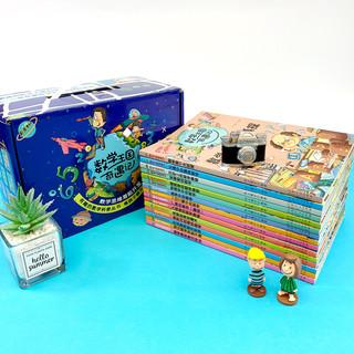 《数学王国奇遇记》(彩图版、礼盒装、套装共15册)