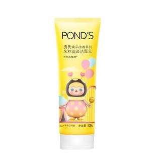 POND'S 旁氏 焕采净澈系列 米粹润泽洁面乳