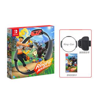 Nintendo 任天堂 Switch NS游戏卡健身环大冒险 体感运动环