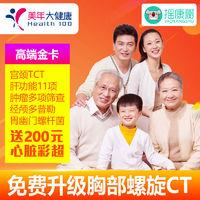美年大健康  体检套餐 高端金卡中青老白领体检男女 父母胸部CT
