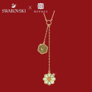SWAROVSKI 施华洛世奇 x 故宫宫廷文化 Flower of Fortune花开耀吉系列 5597664 宝相花天鹅造型项链